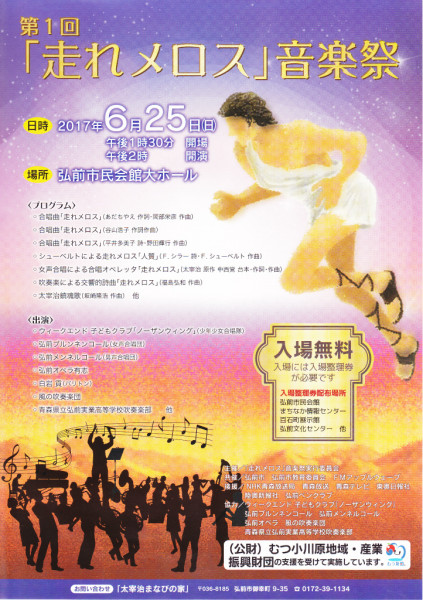 縮小_走れメロス音楽祭ビラ