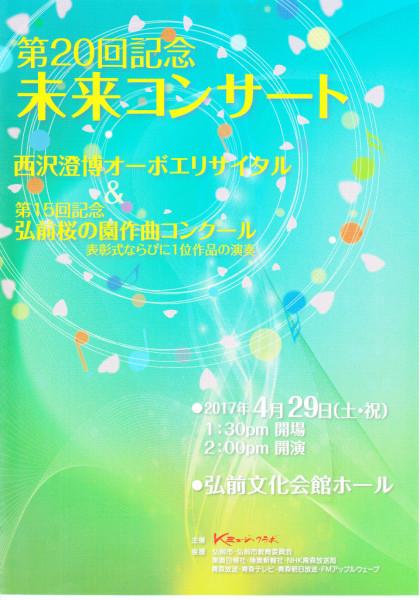 縮小_第20回記念未来コンサート
