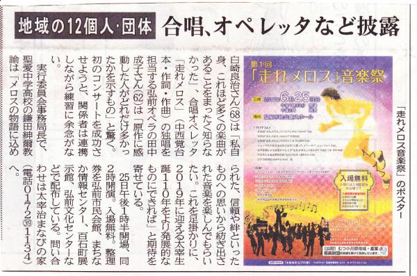 縮小_東奥日報2017年6,22-2