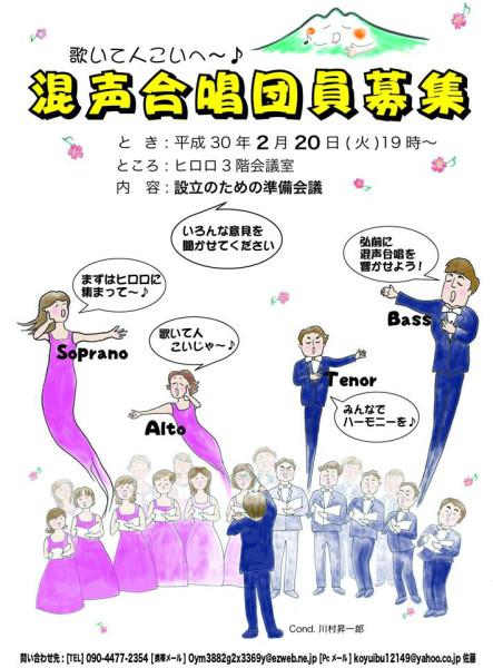 縮小_発足会