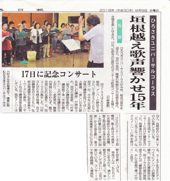 縮小_東奥日報9/12