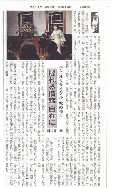 縮小_縮小_縮小_陸奥新報2019ねん10月14日