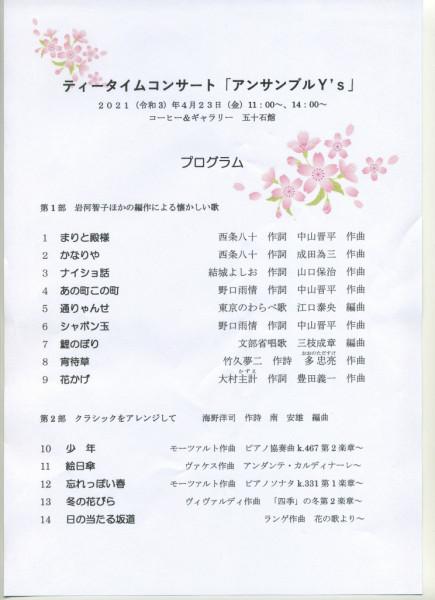 縮小_Ysコンサート